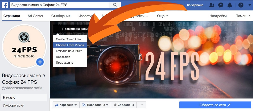 facebook video cover videozasnemane reklama