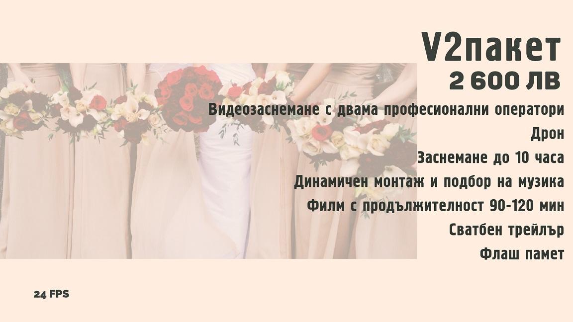 videozasnemane svatba svatbi video svatbeno treilar dron