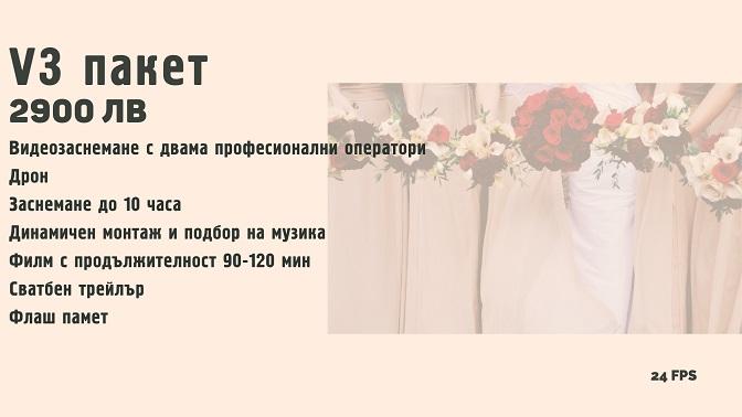 videozasnemane plovdiv dron video stabta svatbi ceni cena fotograf 4k svatbeno fin
